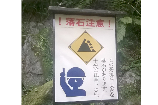 Warning sign from Japan